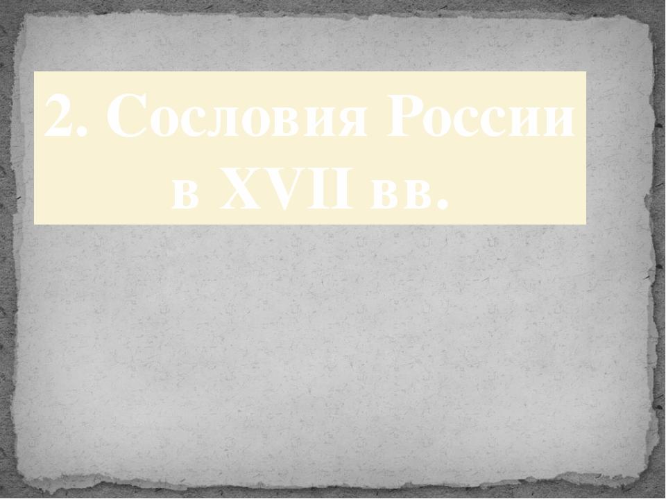 2. Сословия России в XVII вв.
