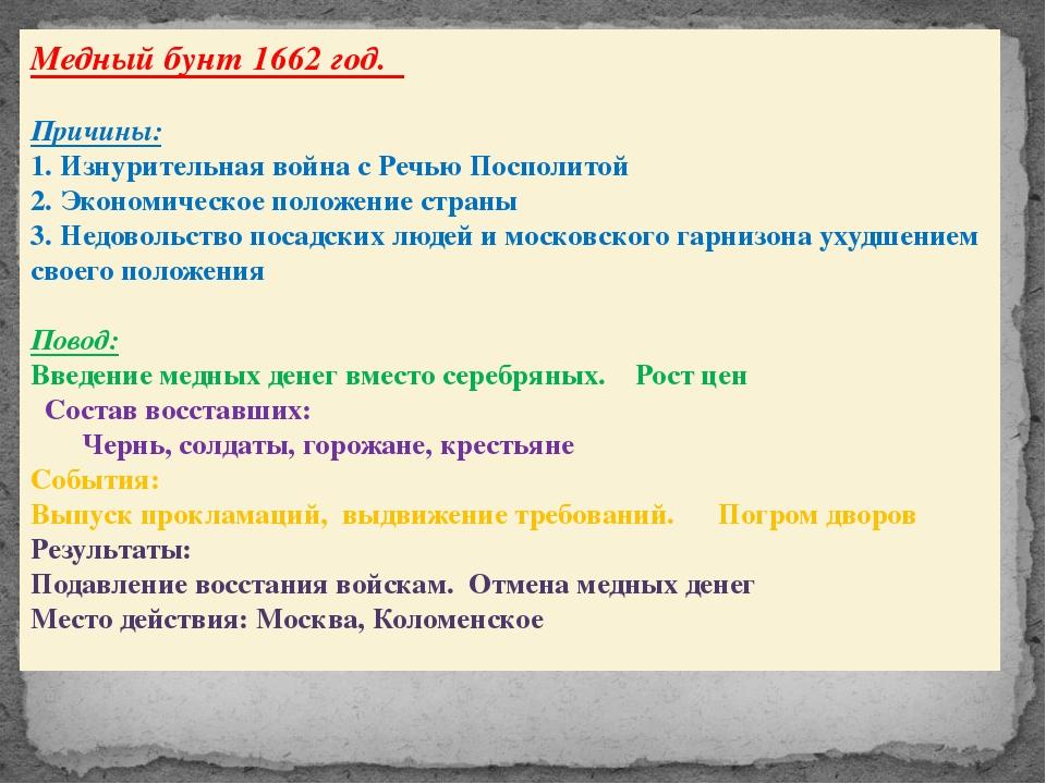 Медный бунт 1662 год.  Причины: 1. Изнурительная война с Речью Посполитой 2....