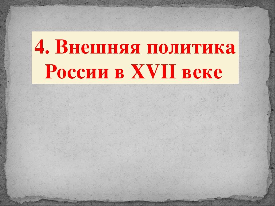 4. Внешняя политика России в XVII веке