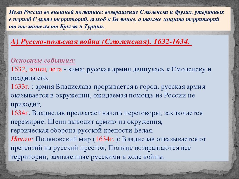 Цели России во внешней политике: возвращение Смоленска и других, утерянных в...