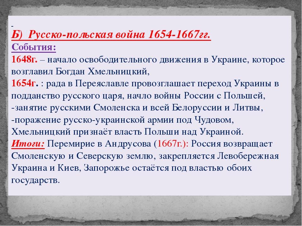 Б) Русско-польская война1654-1667гг. События: 1648г.– начало освободительн...