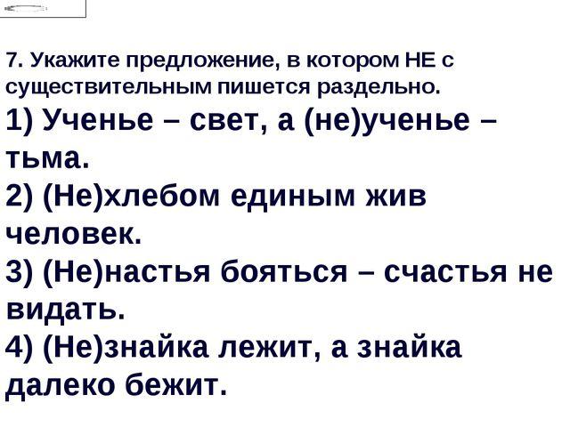 7.Укажите предложение, в котором НЕ с существительным пишется раздельно. 1)...