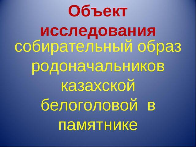 Объект исследования собирательный образ родоначальников казахской белоголовой...