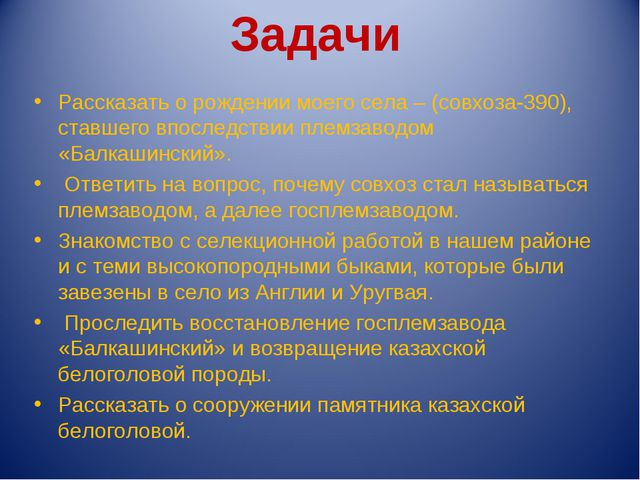 Задачи Рассказать о рождении моего села – (совхоза-390), ставшего впоследстви...