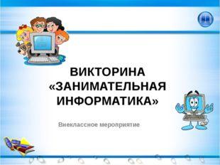 1 ТУР. «УГАДАЙ ПОСЛОВИЦУ» Без компьютера жить, только небо коптить Без труда