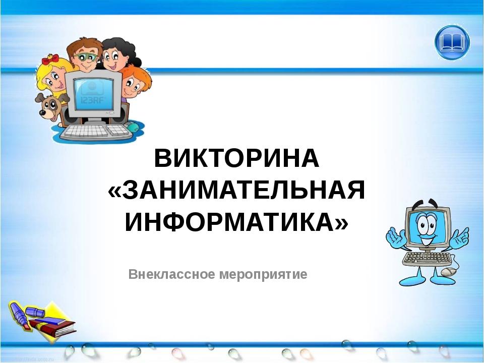 Конкурс викторина по информатики