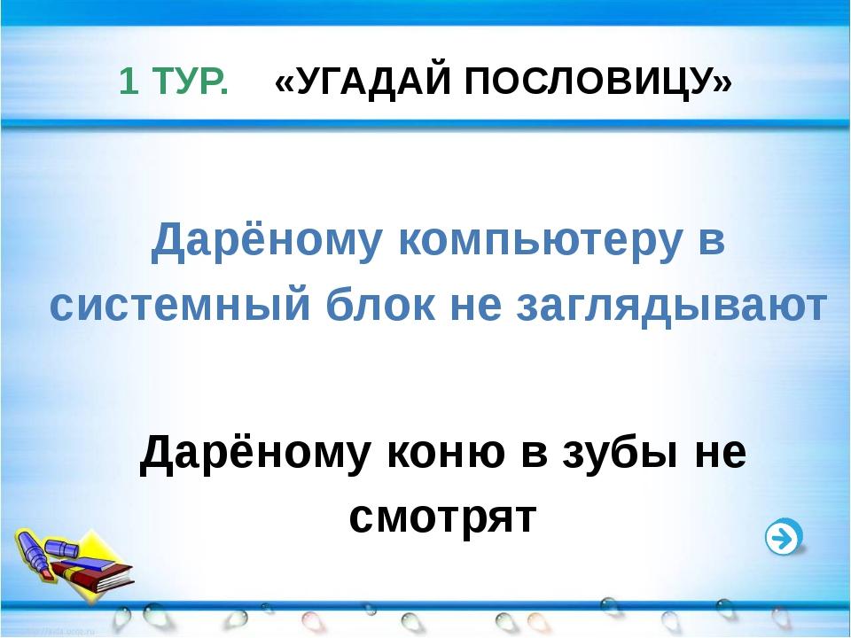 4 ТУР. «БЛОК-СХЕМЫ ПОСЛОВИЦ» Попробуйте сформулировать известную русскую посл...