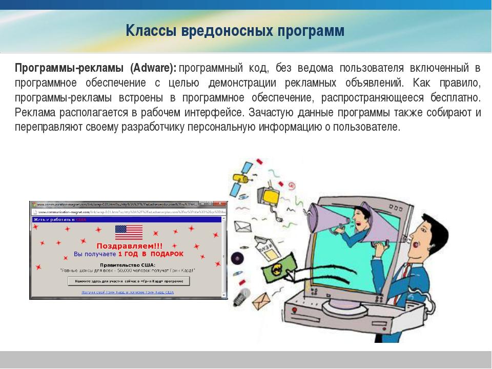 Программа от рекламы в интернете бесплатно скачать