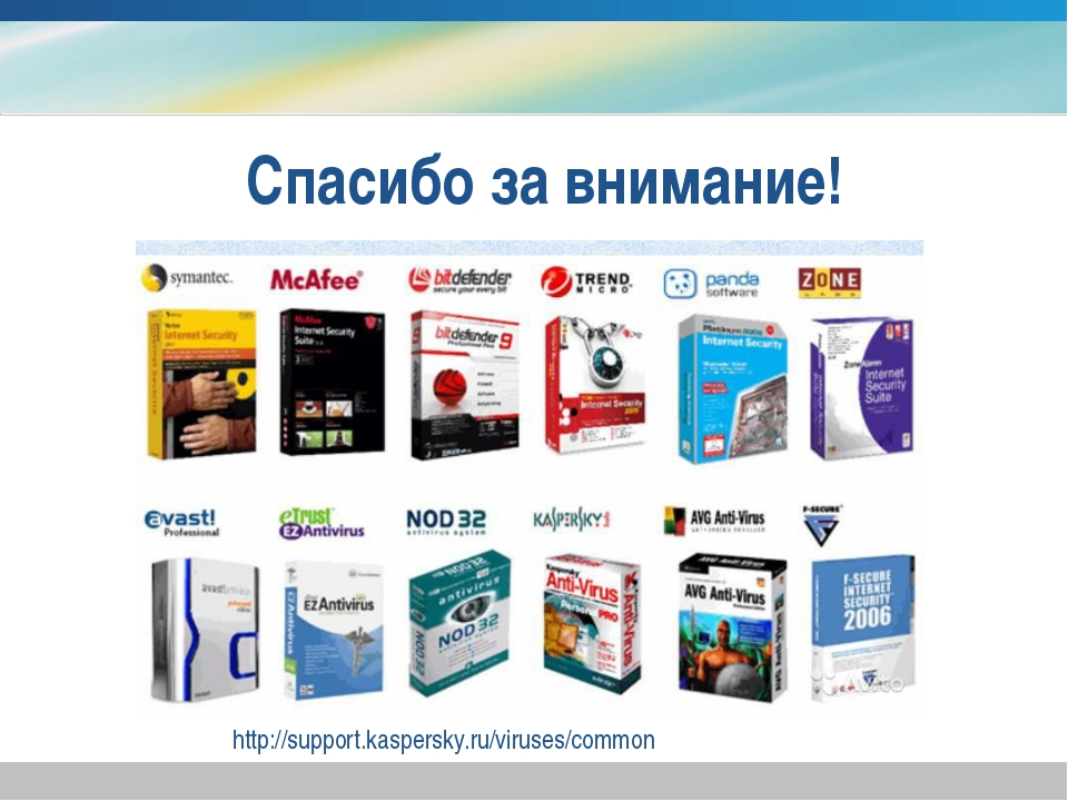 http://support.kaspersky.ru/viruses/common Спасибо за внимание!