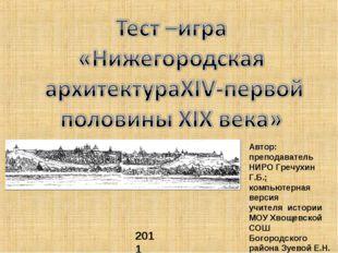 Автор: преподаватель НИРО Гречухин Г.Б.; компьютерная версия учителя истории