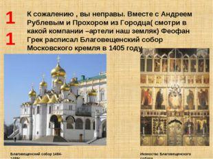 11 К сожалению , вы неправы. Вместе с Андреем Рублевым и Прохором из Городца(