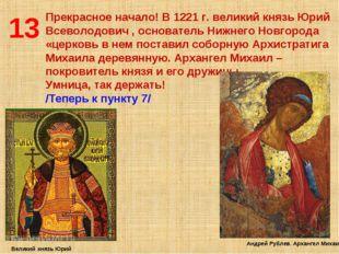 13 Прекрасное начало! В 1221 г. великий князь Юрий Всеволодович , основатель