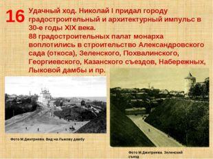 16 Удачный ход. Николай I придал городу градостроительный и архитектурный имп