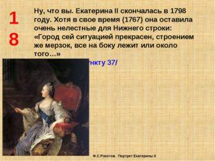 18 Ну, что вы. Екатерина II скончалась в 1798 году. Хотя в свое время (1767)