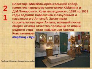 21 Блестяще! Михайло-Архангельский собор-памятник народному ополчению К.Минин