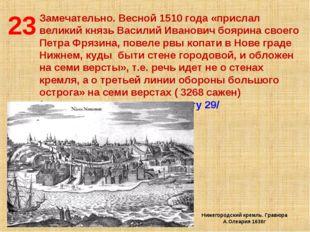 23 Замечательно. Весной 1510 года «прислал великий князь Василий Иванович боя
