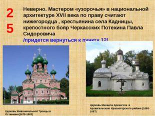 25 Неверно. Мастером «узорочья» в национальной архитектуре XVII века по праву