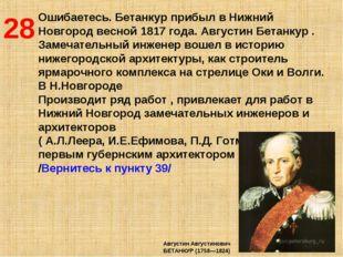 28 Ошибаетесь. Бетанкур прибыл в Нижний Новгород весной 1817 года. Августин Б