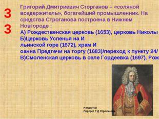 33 Григорий Дмитриевич Сторганов – «соляной вседержитель», богатейший промышл