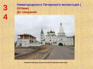 34 Нижегородского Печерского монастыря ( XVIIвек) До свидания. Нижний Новгоро