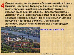 4 Скорее всего , вы неправы. «Заложи сентября 1 дня в Нижнем Новгороде Тверск