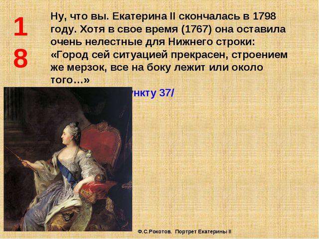 18 Ну, что вы. Екатерина II скончалась в 1798 году. Хотя в свое время (1767)...