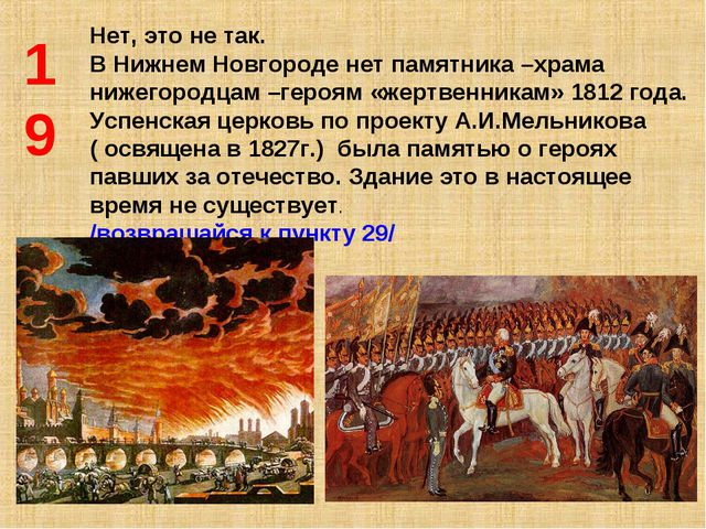 19 Нет, это не так. В Нижнем Новгороде нет памятника –храма нижегородцам –гер...