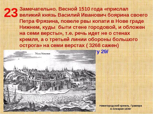 23 Замечательно. Весной 1510 года «прислал великий князь Василий Иванович боя...
