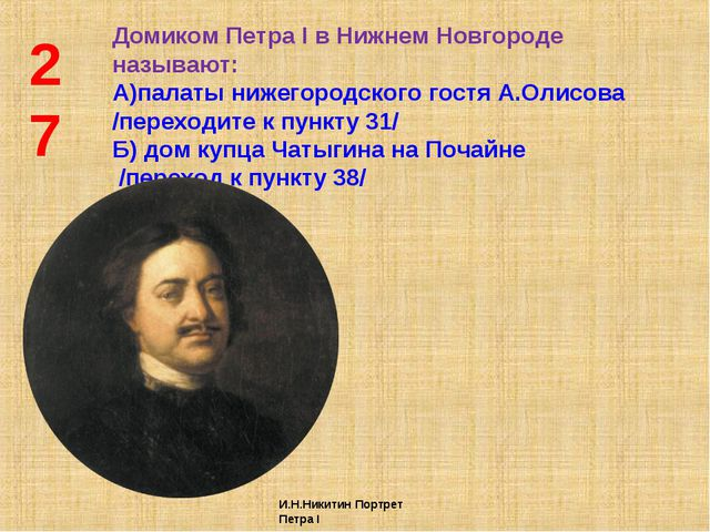 27 Домиком Петра I в Нижнем Новгороде называют: А)палаты нижегородского гостя...