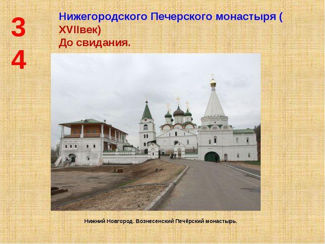 34 Нижегородского Печерского монастыря ( XVIIвек) До свидания. Нижний Новгоро...