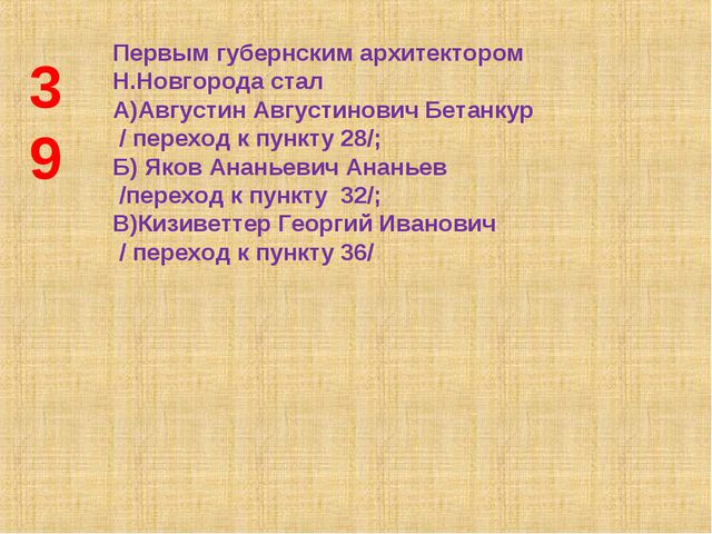 39 Первым губернским архитектором Н.Новгорода стал А)Августин Августинович Бе...