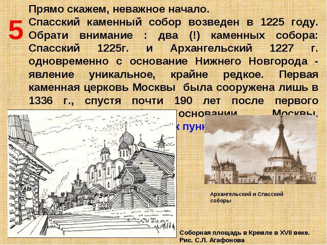 5 Прямо скажем, неважное начало. Спасский каменный собор возведен в 1225 году...
