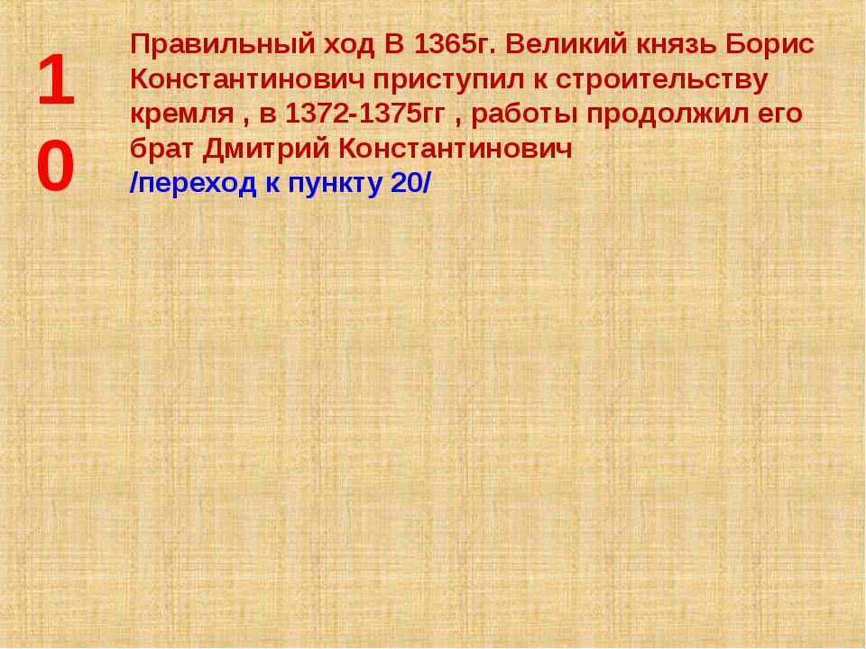 10 Правильный ход В 1365г. Великий князь Борис Константинович приступил к стр...