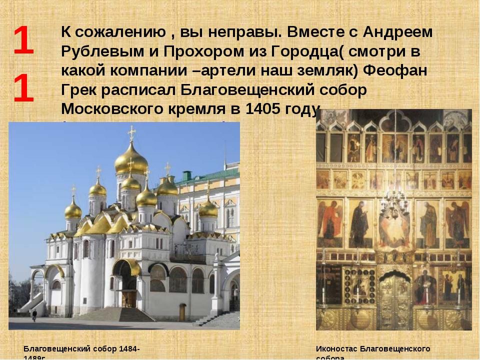 11 К сожалению , вы неправы. Вместе с Андреем Рублевым и Прохором из Городца(...