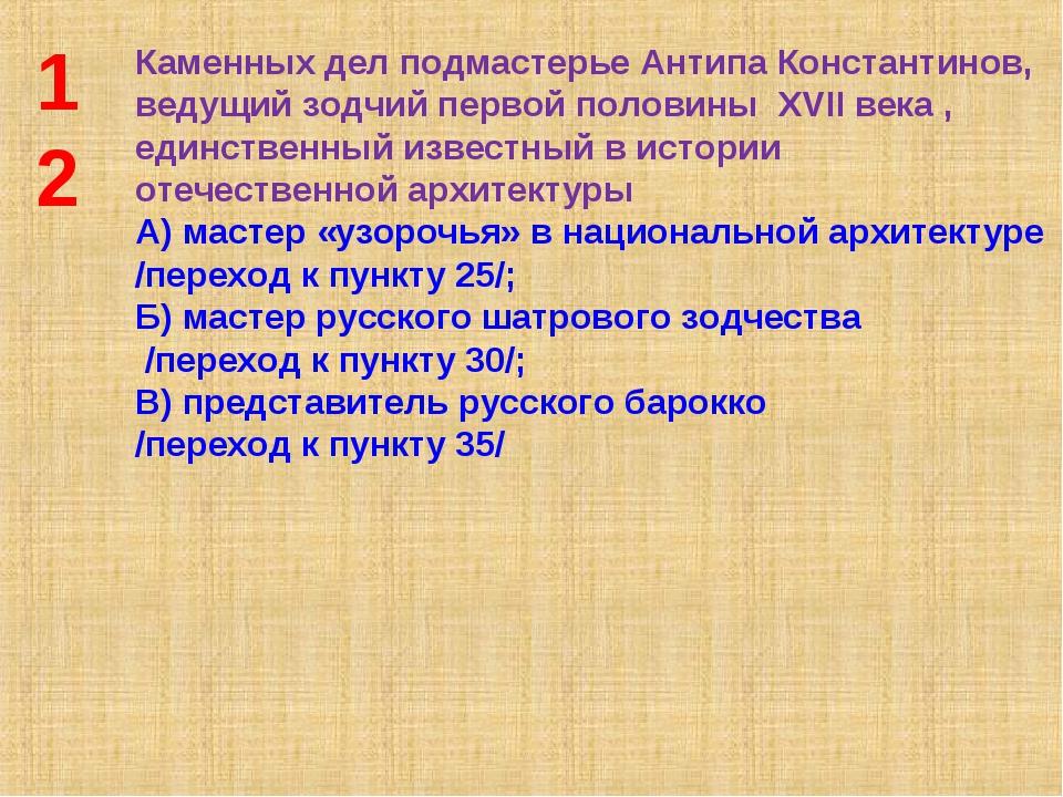 12 Каменных дел подмастерье Антипа Константинов, ведущий зодчий первой полови...