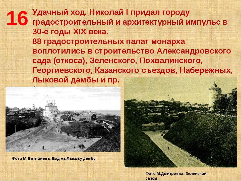 16 Удачный ход. Николай I придал городу градостроительный и архитектурный имп...