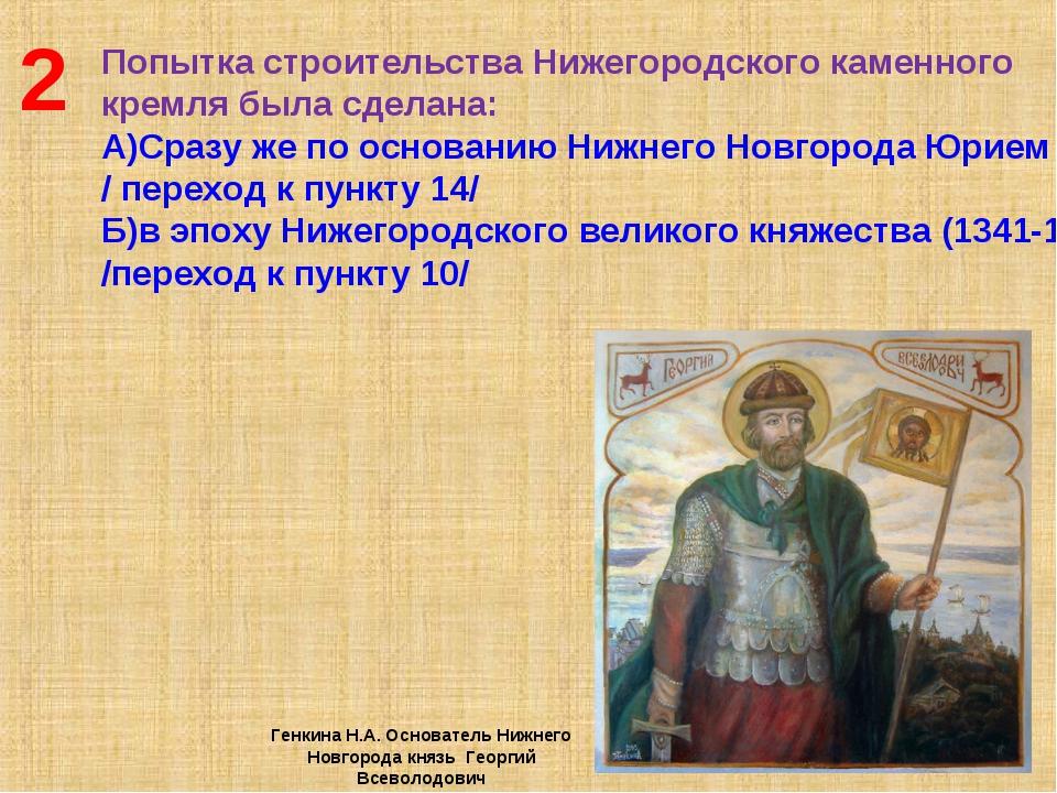 2 Попытка строительства Нижегородского каменного кремля была сделана: А)Сразу...