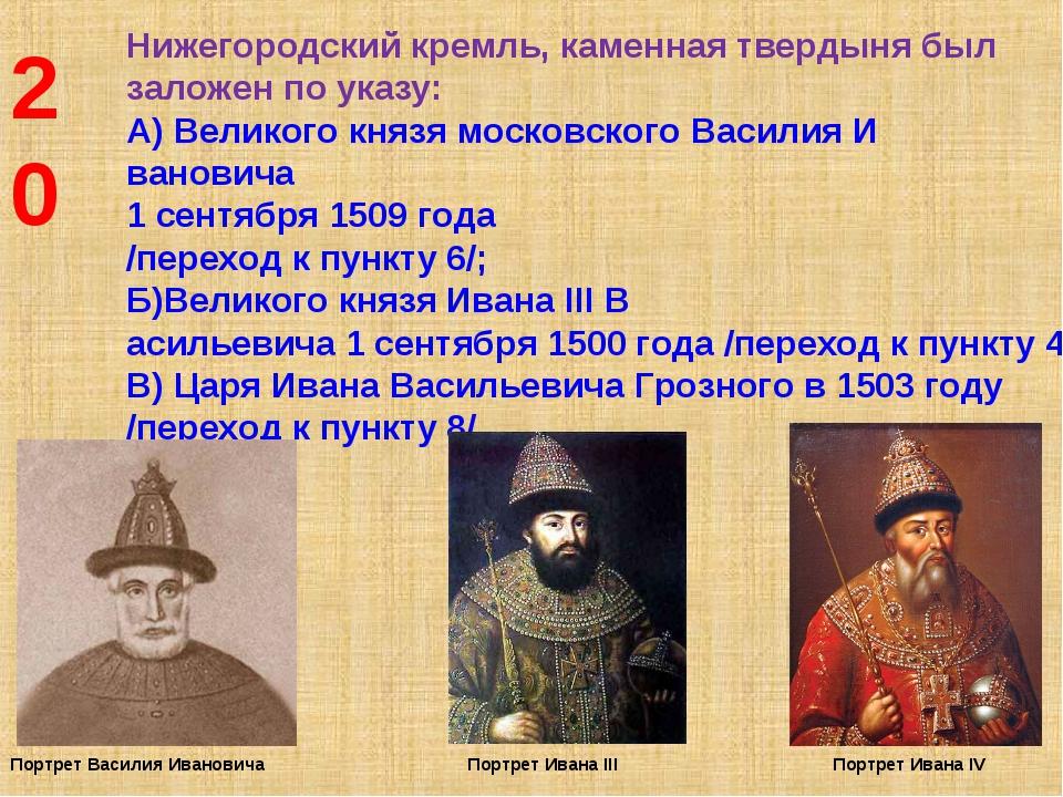 20 Нижегородский кремль, каменная твердыня был заложен по указу: А) Великого...