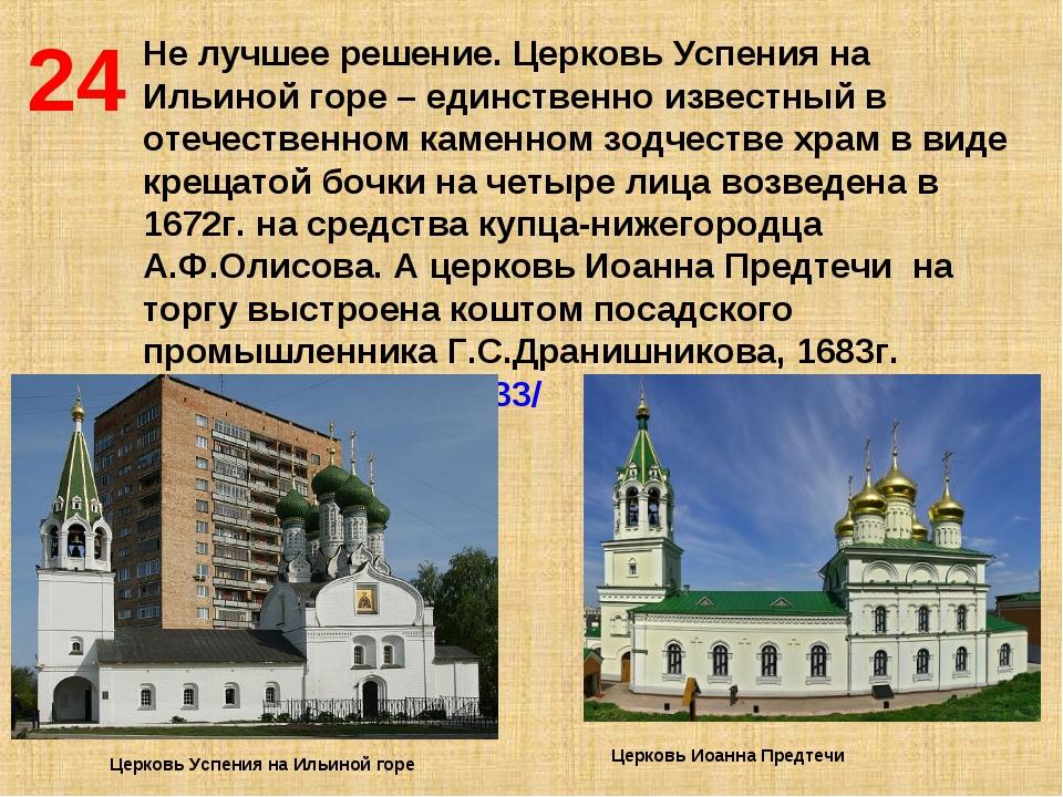 24 Не лучшее решение. Церковь Успения на Ильиной горе – единственно известный...