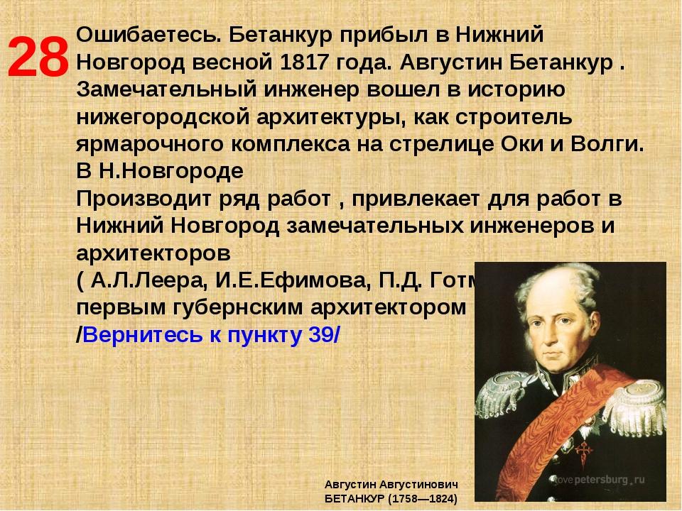 28 Ошибаетесь. Бетанкур прибыл в Нижний Новгород весной 1817 года. Августин Б...