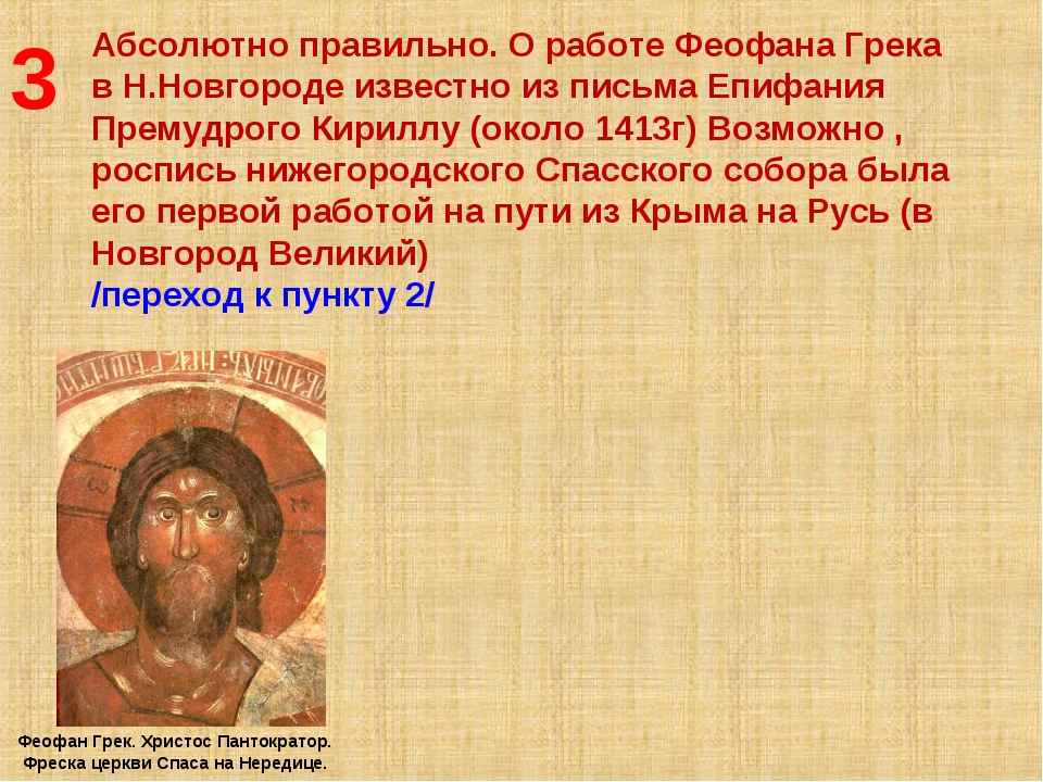3 Абсолютно правильно. О работе Феофана Грека в Н.Новгороде известно из письм...