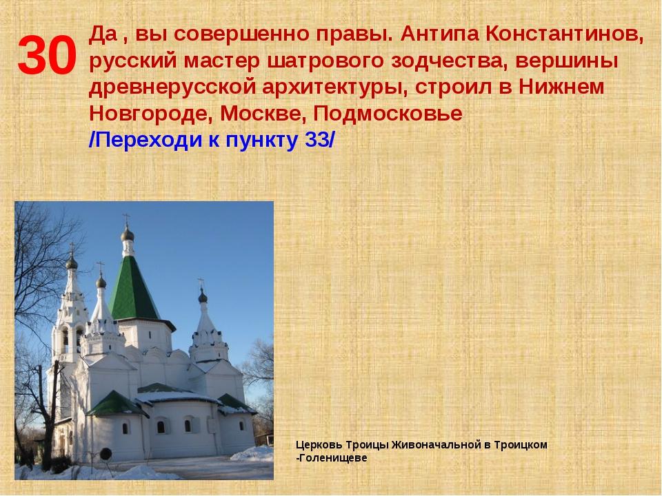 30 Да , вы совершенно правы. Антипа Константинов, русский мастер шатрового зо...