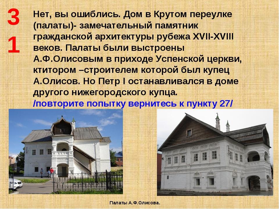 31 Нет, вы ошиблись. Дом в Крутом переулке (палаты)- замечательный памятник г...
