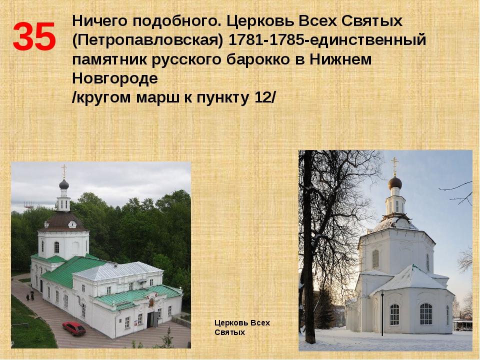 35 Ничего подобного. Церковь Всех Святых (Петропавловская) 1781-1785-единстве...