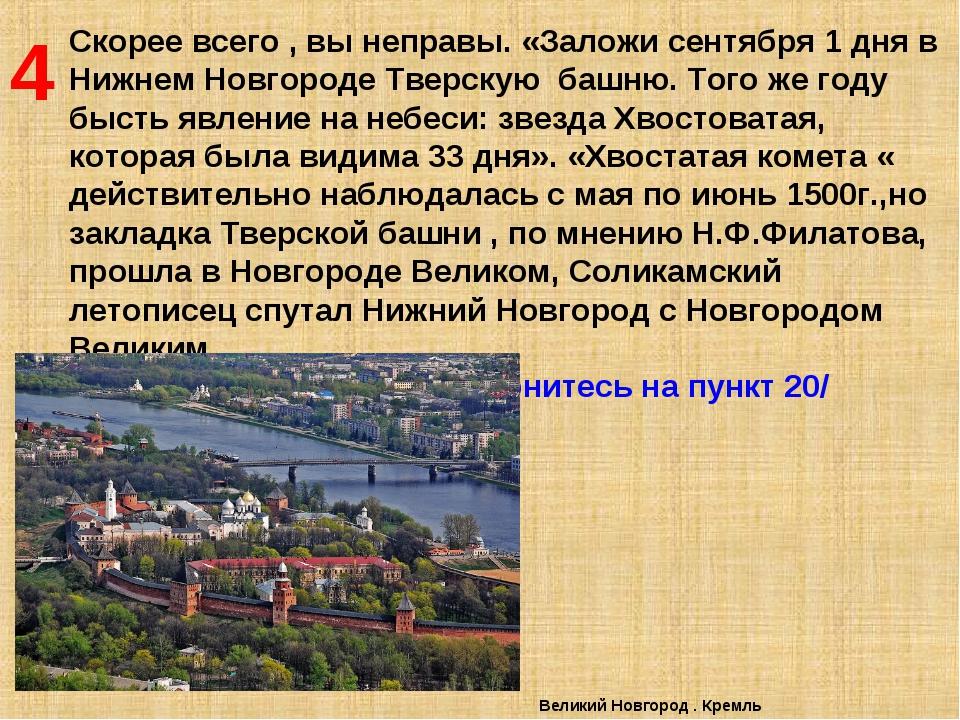 4 Скорее всего , вы неправы. «Заложи сентября 1 дня в Нижнем Новгороде Тверск...