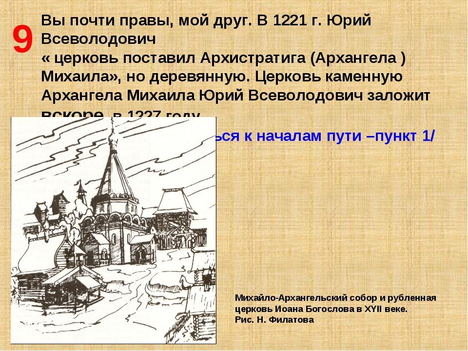 9 Вы почти правы, мой друг. В 1221 г. Юрий Всеволодович « церковь поставил Ар...