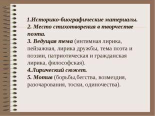 1.Историко-биографические материалы. 2. Место стихотворения в творчестве поэ