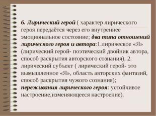 6. Лирический герой ( характер лирического героя передаётся через его внутрен