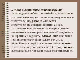 7. Жанр ( лирическое стихотворение- произведение небольшого объёма, написанно