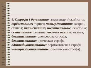 8. Строфа ( двустишие: александрийский стих; трёхстишие: терцет; четырёхстиши